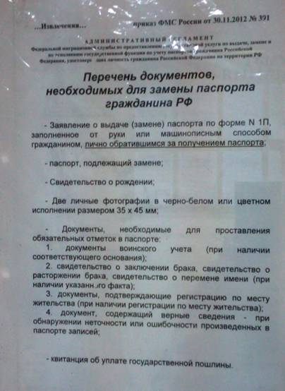 этом Документы для получения паспорта в 45 лет вызвал