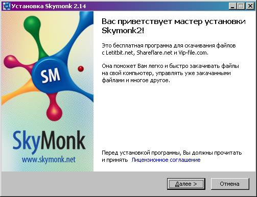 Скачать последнюю версию программы skymonk client бесплатно