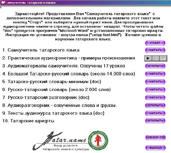 По Татарский Переводчик Слово Секс